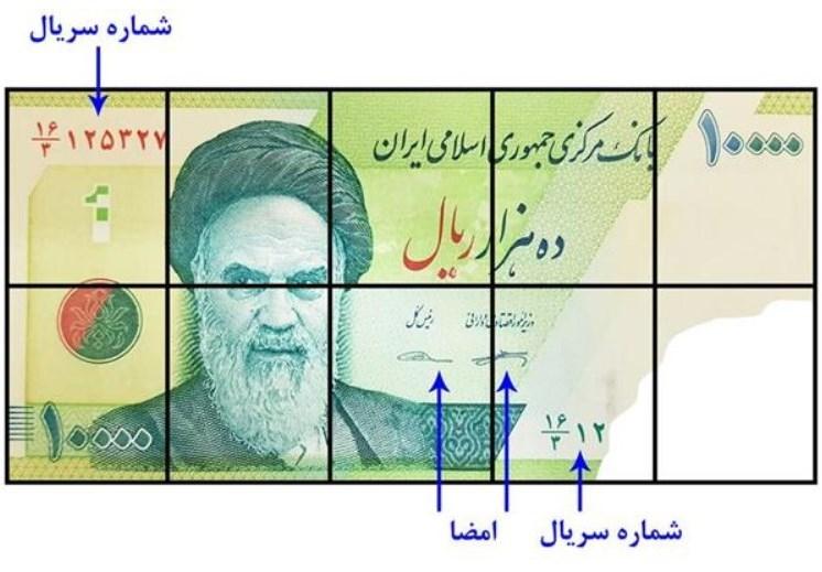 بانک مرکزی , اصلاح واحد پول ملی   حذف چهار صفر ,
